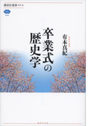 卒業式の歴史学(講談社選書メチエ)