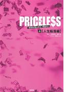 PRICELESS(上)人生転落編(フジテレビBOOKS)