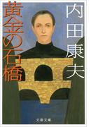 黄金の石橋(文春文庫)