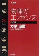 物理のエッセンス力学・波動 4訂版
