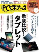 日経PCビギナーズ2013年5月号(日経PCビギナーズ)