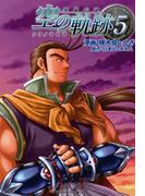 英雄伝説 空の軌跡(5)(エモーションコミックス)