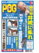 『ザッツPOG』2013~2014(東スポ特別号)