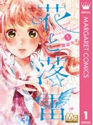 花と落雷 1(マーガレットコミックスDIGITAL)