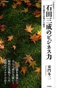 石田三成のビジネス力(10分間歴史ダイジェストシリーズ)