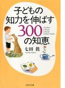 子どもの知力を伸ばす300の知恵(PHP文庫)
