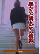 禁断の投稿ドキュメント10 暴かれた隣人たちの蜜戯 電子版(大洋文庫)