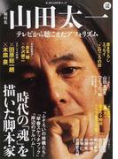 山田太一 総特集 テレビから聴こえたアフォリズム