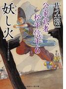 妖し火 書き下ろし長編時代小説