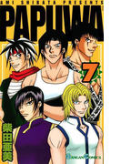 PAPUWA7巻