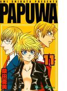 PAPUWA11巻