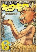 魔法陣グルグル外伝 舞勇伝キタキタ6巻