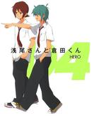 浅尾さんと倉田くん4巻(ガンガンコミックスONLINE)