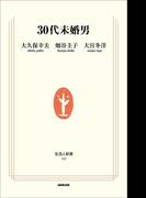 30代未婚男(生活人新書)