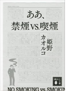 ああ、禁煙vs.喫煙(講談社文庫)