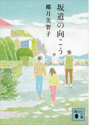 坂道の向こう(講談社文庫)