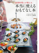 出張料理人が教える 本当に使えるおもてなし本(講談社のお料理BOOK)