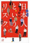 日本人というリスク(講談社+α文庫)