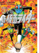 冒険王Ver. 完全版 新・仮面ライダー 哀哭編―1号、2号、V3(1)
