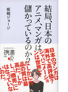 結局、日本のアニメ、マンガは儲かっているのか?
