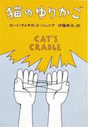 猫のゆりかご(ハヤカワSF・ミステリebookセレクション)