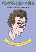 ヴォネガット、大いに語る(ハヤカワSF・ミステリebookセレクション)