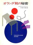 オランダ靴の秘密(ハヤカワSF・ミステリebookセレクション)