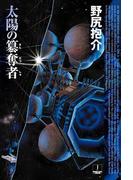 太陽の簒奪者(ハヤカワSF・ミステリebookセレクション)