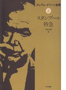 スタンブール特急(ハヤカワSF・ミステリebookセレクション)
