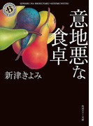意地悪な食卓(角川ホラー文庫)