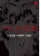 クロユリ団地 ‐Comic‐(カドカワデジタルコミックス)