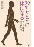 【期間限定40%OFF】肩こり・腰痛・ひざ痛知らず 99%サビない体になる(幻冬舎単行本)