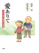 愛ありて ともに老人福祉に生き