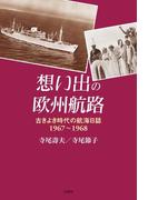 想い出の欧州航路 古きよき時代の航海日誌 1967~1968