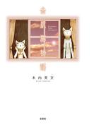 金沢猫物語
