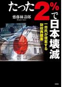 たった2%で日本壊滅 一市民が提案する財政再建案
