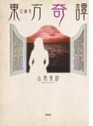 短編集 東方奇譚