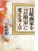 日曜画家を「芸術家」に変える7章