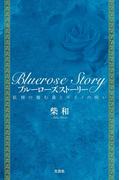 ブルーローズストーリー 妖精の棲む森とボイノの呪い