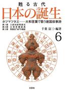 甦る古代 日本の誕生 6 ホツマツタヱ─大和言葉で歌う建国叙事詩