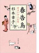 春告鳥 女占い十二か月(文春文庫)