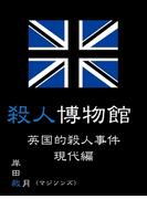 殺人博物館 英国的殺人事件 現代編(マイカ文庫)