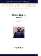 平和か戦争か――戦時の記録1(サン=テグジュペリ・コレクション)