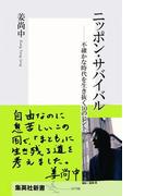 ニッポン・サバイバル――不確かな時代を生き抜く10のヒント(集英社新書)