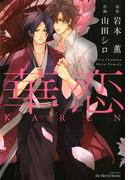 華恋(8)(H&C Comics ihr HertZ Series)