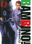 バンビ~ノ!セコンド 8(ビッグコミックス)