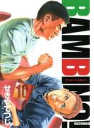 バンビ~ノ!セコンド 10(ビッグコミックス)