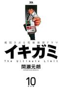 イキガミ 10(ヤングサンデーコミックス)