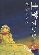 土星マンション 7(IKKI コミックス)