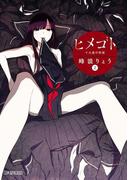 ヒメゴト~十九歳の制服~ 2(ビッグコミックス)